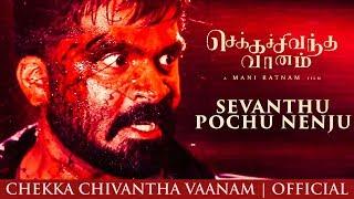 Chekka Chivantha Vaanam - Sevandhu Pochu Nenju Reaction   A.R. Rahman   Mani Ratnam   TT 128