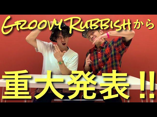 Groovy Rubbishから【重大発表‼︎】