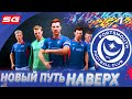 FIFA 20 Карьера тренера за Портсмут [#1] - НОВЫЙ ПУТЬ НАВЕРХ ✪ Предсезонный турнир
