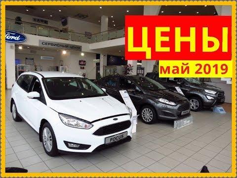 Ford Цены май 2019 Остатки..