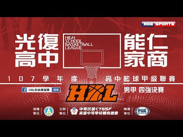 107HBL四強決賽::能仁家商 vs 光復高中:: 107學年度高中籃球甲級聯賽 VOD