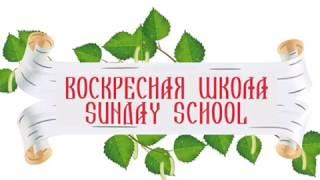 Квест по Русскому Языку в Воскресной Школе