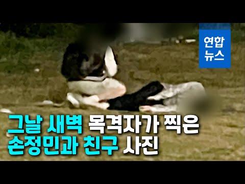 """목격자 """"친구가 갑자기 물건 챙겨…손정민 옆에 다시 누웠다"""" / 연합뉴스 (Yonhapnews)"""