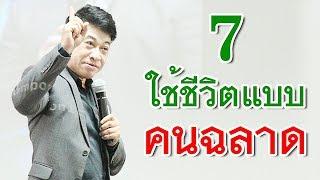 """7 ใช้ชีวิตแบบ """"คนฉลาด"""" I จตุพล ชมภูนิช I Supershane Thailand"""