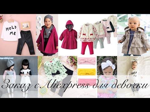Детская одежда с Алиэкспресс с примеркой /Заказ с Aliexpress