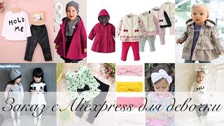 Детская одежда с Алиэкспресс с примеркой /Заказ с Aliexpress(Платье-туника с мышкой (на 1.5 года заказала размер 2Т) - http://s.click.aliexpress.com/e/uJYjqvjQv Тройка с лосинами, блузкой..., 2016-04-04T20:09:10.000Z)