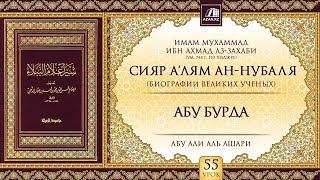 «Сияр а'лям ан-Нубаля» (биографии великих ученых). Урок 55. Абу Бурда | azan.kz