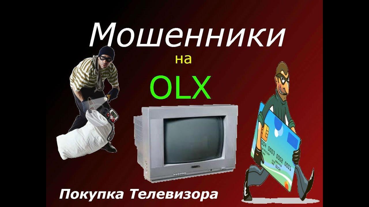 b9eef6379a707 Жесть,olx, Кидалово, Покупка телевизора, 18+ Очередной мошенник,разводит  девушку на деньги