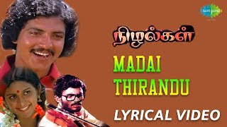 Madai Thiranthu Song with Lyrics Nizhalgal Ilaiyaraaja Hits SPB Hits