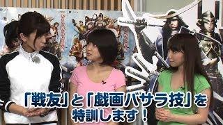 【第3回】バサラ部乙女組「戦国BASARA4」に挑戦!