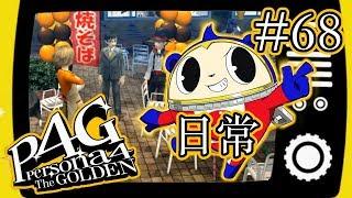 【実況】「ペルソナ4 ザ・ゴールデン」Part 68【P4G】 ペルソナ4 検索動画 29