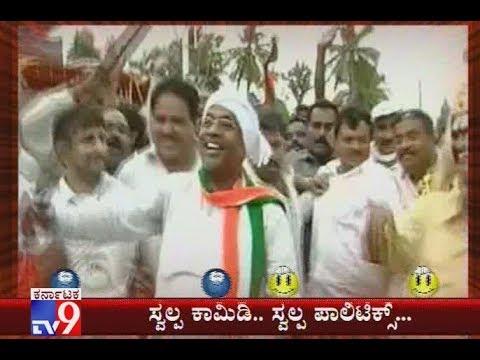 TV9 Swalpa Comedy Swalpa Politics: Siddaramaiah Slams BSY, Shobha Hits Back