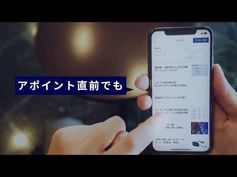 日経電子版│WEBCM「ビジネスをスマートに」アポイントメント編 6秒ver.