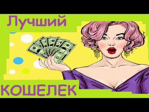 Лучший электронный кошелек для денег и криптовалют