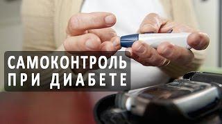 Что надо знать диабетику о самоконтроле
