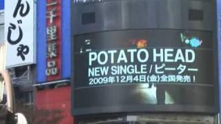 POTATOHEAD 渋谷のビジョン!!! 12月7日~14日の間OA中 発売中...