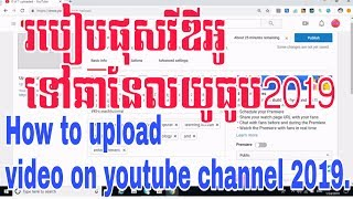 How to upload video on youtube channel new 2019 speak khmer.By KH-Teach.