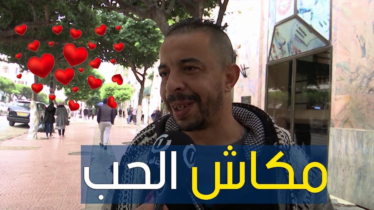 شاهد أراء الشارع الجزائري حول عيد الحب