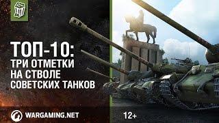 Топ-10 три отметки на стволе советских танков