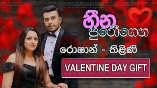 Heena Purogena - හීන පුරෝගෙන | Roshan & Thilini | Valentine Day Song