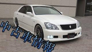 (売約済)18クラウン 大人カスタム!IDEALブレーキ! 中古車情報!Vol.61