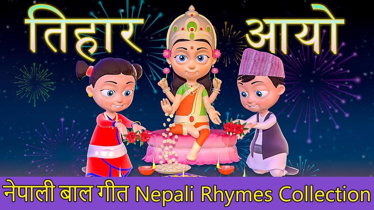 Tihar Aayo तिहार आयो   Nepali Rhymes Collection   लोक प्रिय नेपाली बाल गीत