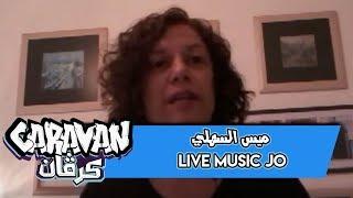 كرفان -live music Jo   ميس السهلي