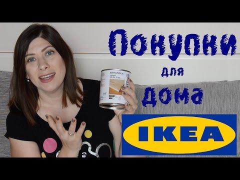 Покупки для дома из #икея   #Ikea #haul 2017