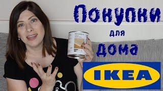 Покупки для дома из #икея | #Ikea #haul 2017