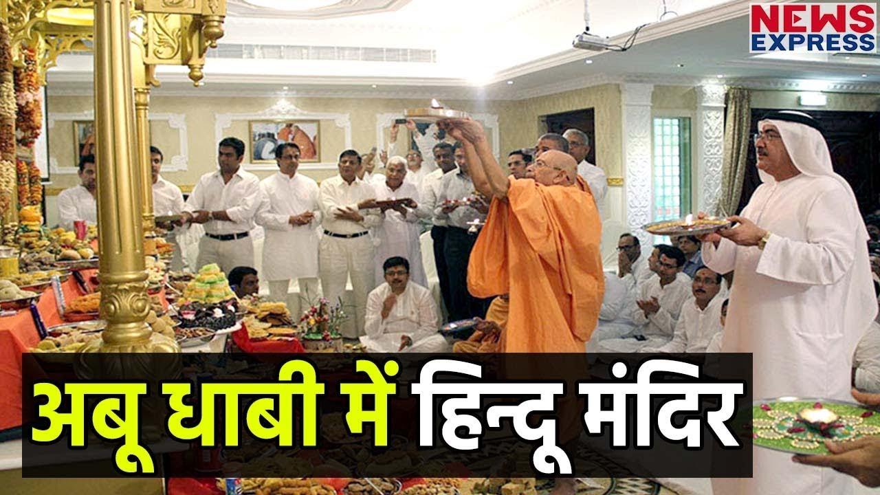 Abu Dhabi के पहले Hindu Temple का Inauguration करेंगे PM Modi