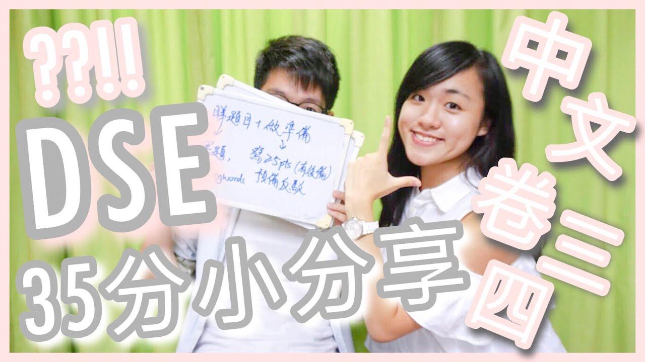【DSE備戰】35分小分享!中文科點溫好?(卷三四) Cherry Study - YouTube
