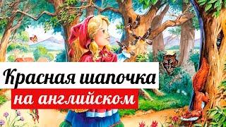 Сказка на английском для детей \