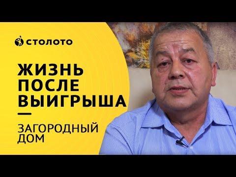 Столото представляет| Победитель Жилищной лотереи Салимзян Ахметзянов| Выигрыш загородный дом