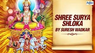 shree surya shloka by suresh wadkar akala mrityu haranam with lyrics hindi devotional songs