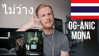 OG-ANIC x MONA - ไม่ว่าง [Official MV] Prod. by NINO // THAILAND MUSIC REACTION