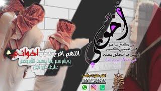 شيلة عن اخواني وخواتي اخواني مطانيخ الرجال مهداه من الأخ لأخوانه وخواته حصريا 0500704367 2020 Youtube