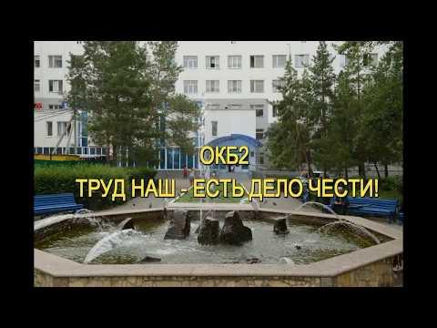 """Оренбургская областная клиническая больница № 2 (ГАУЗ """"ООКБ № 2"""")"""