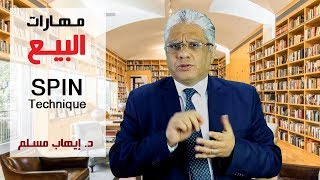 مهارات البيع الشخصي: ترتيب الأسئلة للعميل حسب SPIN technique - د. إيهاب مسلم