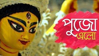 Pujo Elo ( পুজো এলো ) ft. Rudraksh | Mahalaya Song | Durga Puja Song 2018