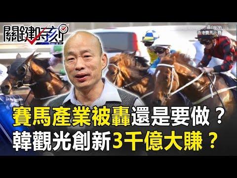 「賽馬」產業被轟還是要做? 韓國瑜觀光創新「3千億」大賺一場!? 關鍵時刻20190131-6 黃世聰