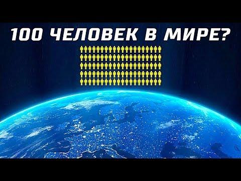 Что Если Бы на Земле Жило Всего 100 Человек?