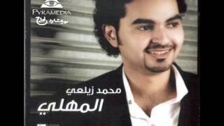 محمد الزياعى - ابى احبك / Mohamed Elzilaey - Aby A7bk