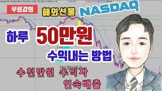 해외선물 나스닥 하루 50만원 수익내는방법 매매기법 특강 ★