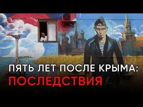 Пять лет после Крыма: последствия