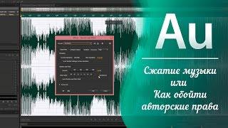Сжатие музыки 🎵 Как обойти авторские права на YouTube? / Adobe Audition