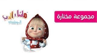 ماشا والدب - المجموعة الأولى 🎥 (3 حلقات بالعربية) 20 دقيقة. مجموعة جديدة للأولاد لعام 2017