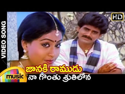 Janaki Ramudu Telugu Movie Songs | Na Gonthu Shrutilona Video Song | Nagarjuna | Vijayashanti