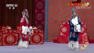 《中国京剧像音像集萃》 20200402 京剧《杨门女将》 1/2| CCTV戏曲