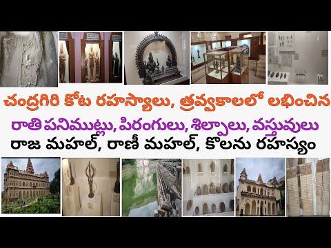 చంద్రగిరి కోట రహస్యాలు/chandragiri fort history/musium tour/Tirupati/Vijaya nagar samrajyam/secrets from YouTube · Duration:  16 minutes 42 seconds