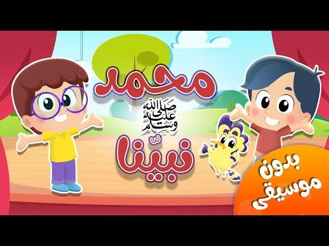 تحميل اغنية محمد نبينا
